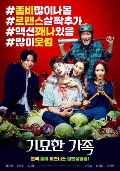 2019 추석 영화 '기묘한 가족' 좀비의 비주얼만큼은 웃음기 뺐다…특수분장부터 CG까지, 리얼리티 구현