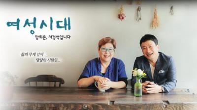 양준일, 29일 MBC 라디오 '여성시대' 출연…양희은·서경석과 만남