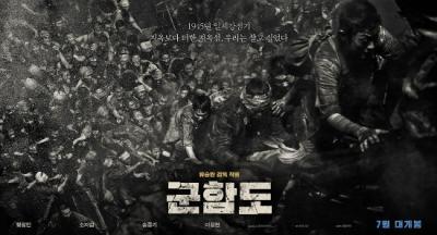 군함도, 조선인 대규모 강제 징용 아픔 다룬 영화! 황정민, 소지섭-송중기-이정현 주연...스크린 독과점 논란!