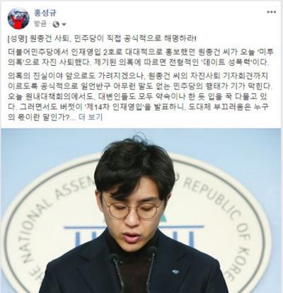 원종건, 학력까지 관심,  가스라이팅 등 미투논란에 민중당 홍성규