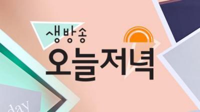 '생방송 오늘저녁' 생선구이·전통시장 국밥·중화반점 맛집, 어디?