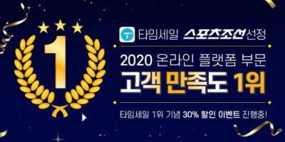 타임세일, 온라인 플랫폼 부문 고객만족도 1위 기념 할인 이벤트 진행