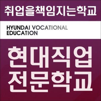 대전 국비자동차정비학원 현대직업전문학교, 자동차정비검사산업기사 수강생 모집