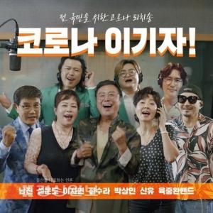가요계 중진들, 코로나 극복 '캠페인 송' 공개