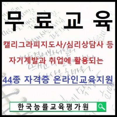'무료교육' SNS글씨체, 짧고 좋은 글귀 관련 캘리그라피지도사 및 심리상담사자격증 제공