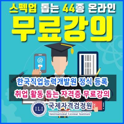 '무료강의' 큐넷·대한상공회의소 등 국가자격증 관심자 센터취업돕는 심리상담사자격증