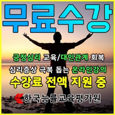 """""""무료수강"""", 플라시보효과를 통한 편집증증상, 대인기피증 등의 극복돕는 심리상담사자격증"""