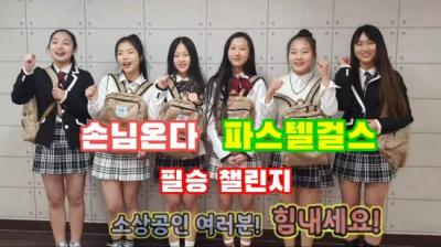 '손님 온다' 파스텔 걸스,  '필승 챌린지'로 대한민국 기업 응원