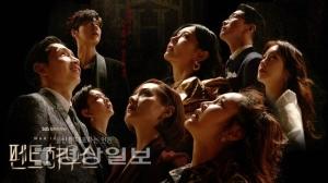 SBS '펜트하우스' 온라인 클립 조회수 2억뷰 돌파