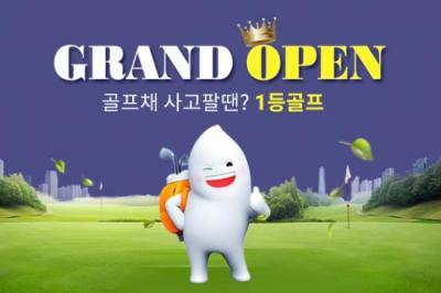 골프채 거래 플랫폼 '1등골프', 사이트 신규 론칭