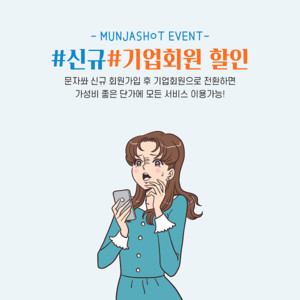 대량문자발송 전문 '문자쏴' 신규 회원가입 후 기업회원 전환 시 단가 할인 이벤트 실시
