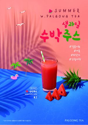 팔공티, 여름 6월 신메뉴 수박주스 출시