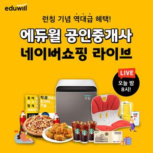 에듀윌 공인중개사, 오늘 밤8시 네이버 쇼핑 라이브 진행
