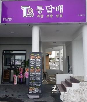 통달배족발보쌈삼겹, '홀과 배달 하이브리드 가맹점' 소자본창업 희망자 모집