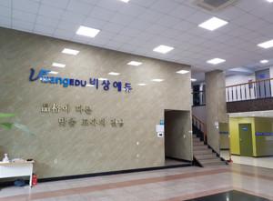 남자기숙학원 양지비상에듀, 남학생 전용 시설 마련