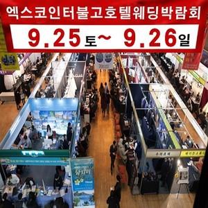 대구진짜웨딩박람회, 대구엑스코인터불고호텔에서 9월 25일, 26일 양일간 개최