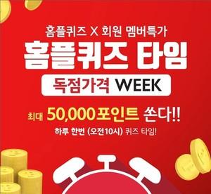 마이홈플러스앱 '탐라이브' 퀴즈 및 정답 공개
